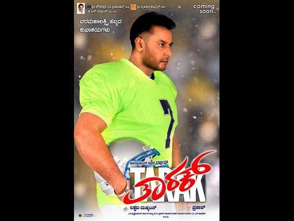 darshan 49 film