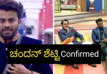 Chandan Shetty Big Boss Season 5 Kannada