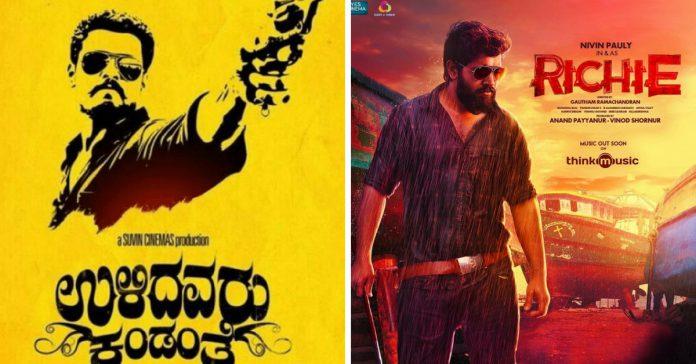 Kannada Movies Remade