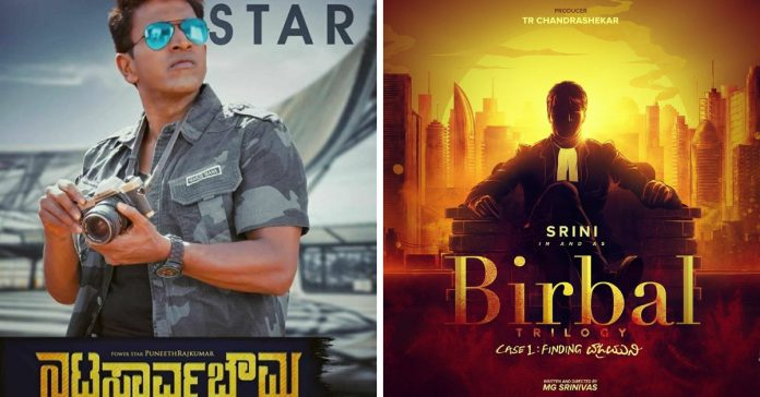 kannada movies in January 2019