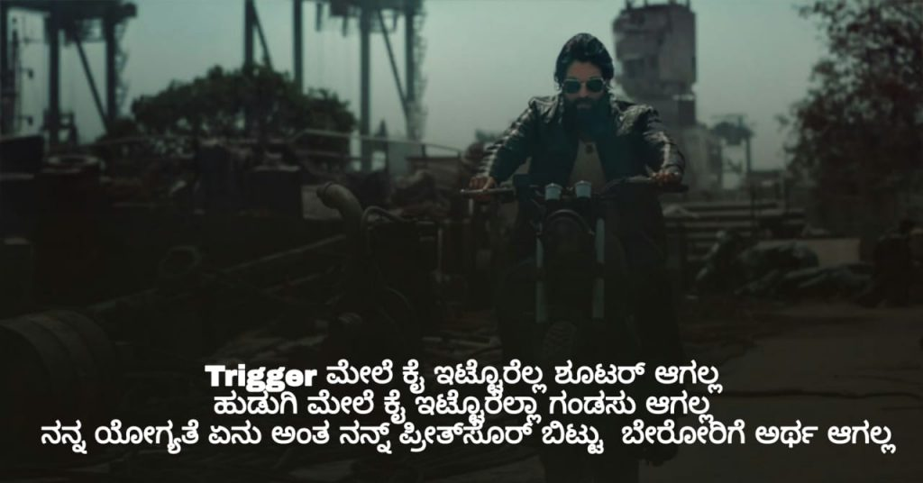 21 Super-Mass And Powerful Dialogues Of KGF Which Have Added