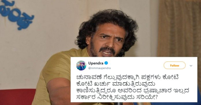 upendra questions politicians